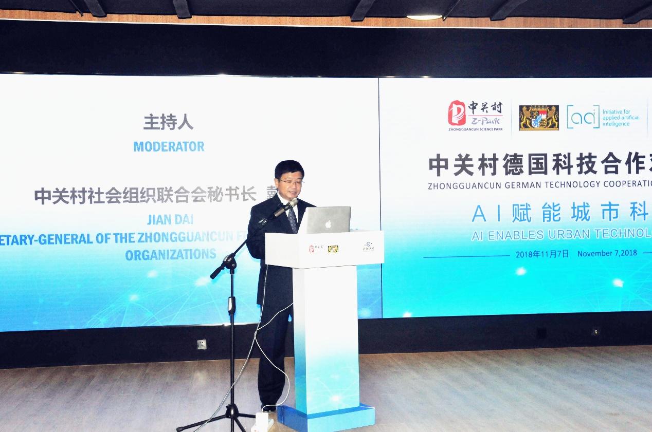 中关村-德国科技合作对接会在京召开