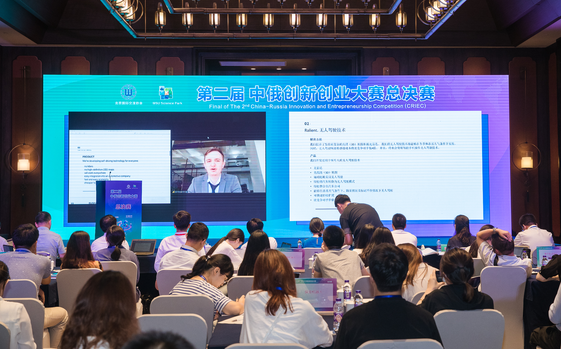硕果累累 第二届中俄创新创业大赛总决赛圆满落幕