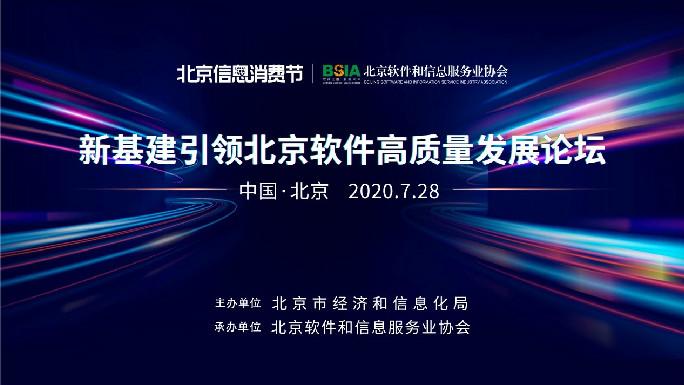 新基建引领北京软件高质量发展论坛成功举办
