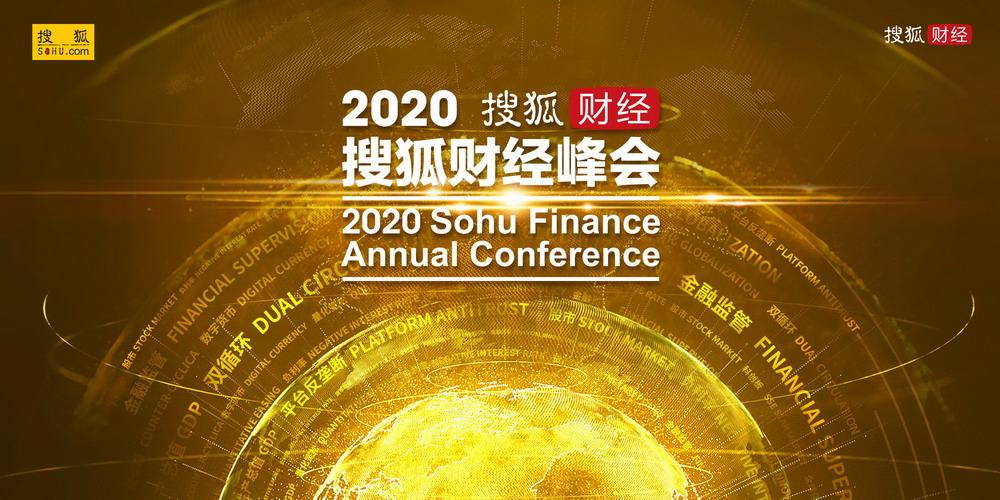 贺铿会长带队出席2020搜狐财经峰会并做主旨演讲
